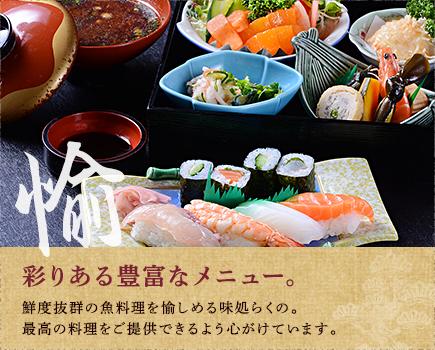彩りある豊富なメニュー。鮮度抜群の魚料理を愉しめる味処らくの。 最高の料理をご提供できるよう心がけています。