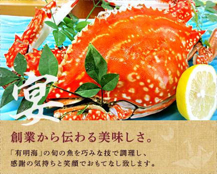 創業から伝わる美味しさ。「有明海」の旬の魚を巧みな技で調理し、                   感謝の気持ちと笑顔でおもてなし致します。